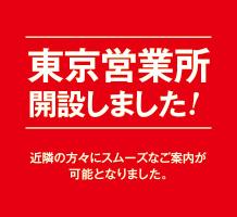 東京営業所、新規開設!