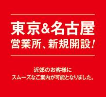東京&名古屋営業所、新規開設!